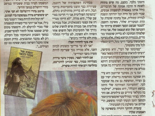 """Article about """"the lost Bible"""" in Makor Rishon books supplement"""