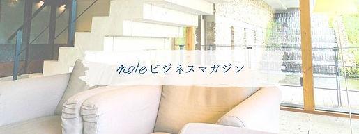 noteビジネスマガジン.jpg