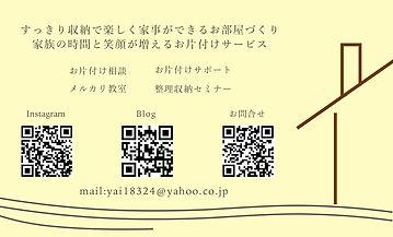 名刺裏(91×-55mm).jpg