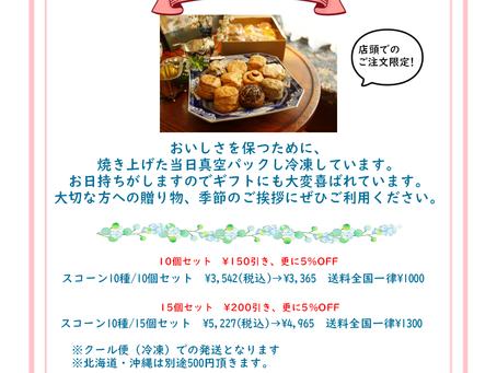 【店頭限定】冷凍スコーン便5%OFF✨