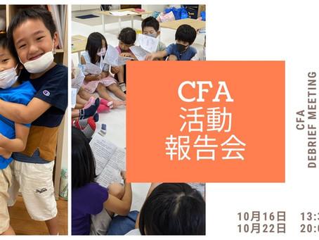 (寄付者のかた限定)CFA活動報告会を行います