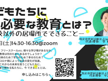 【ご案内】6月12日(土)こどもの権利勉強会開催します