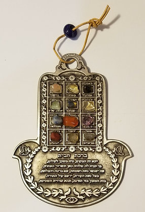 Home Blessing Hamsa Hand with 12 Tribes of Israel Stones