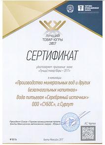 сертификат ТПП 001.jpg