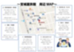 周辺MAP.jpg