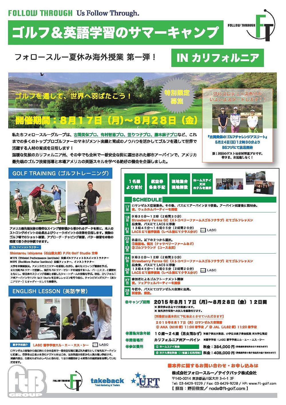 サマーキャンプチラシ入稿-page-001.jpg