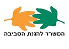 לוגו המשרד להגנת הסביבה.png