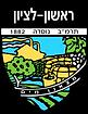 לוגו ראשון לציון.png