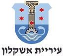 לוגו עריית אשקלון.jpg