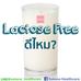 Lactose Free ดีไหม?