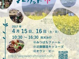 【お知らせ】4/16(日)秋川クラフトマーケット初出店