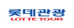 크기변환_롯데관광