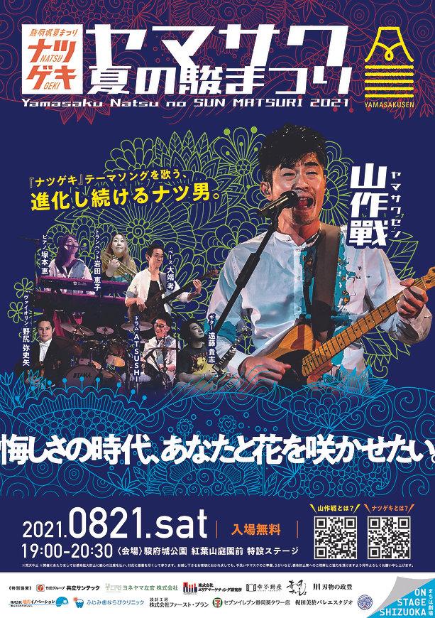 yamasakusen202108.jpg