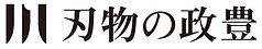 masatoyo_logo.jpg