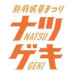 natsugeki1.jpg