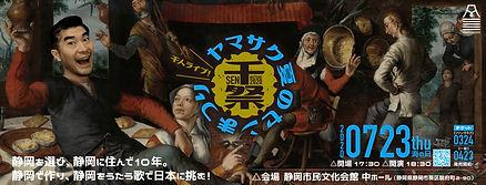 yamasakusen2020A5wide.jpg