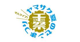 yamasakusenSenmatsuri2020_LOGO.jpg