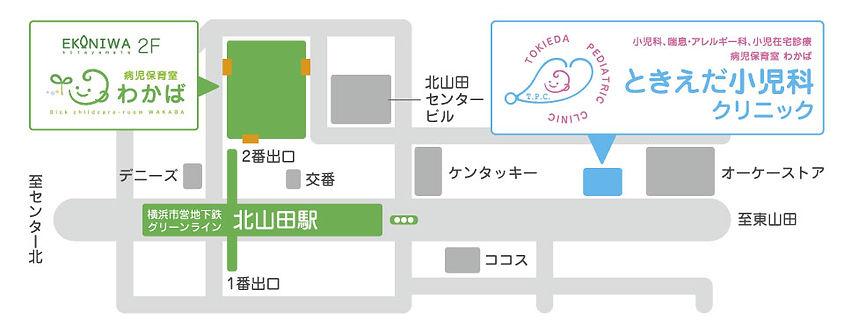 ときえだ小児科 市営地下鉄(グリーンライン)北山田駅 2番出口から徒歩2分