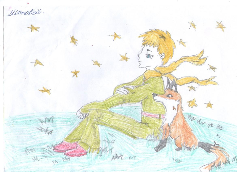 Мостовой Д.  Маленький принц