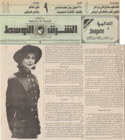 Arsharq Al-Awsat