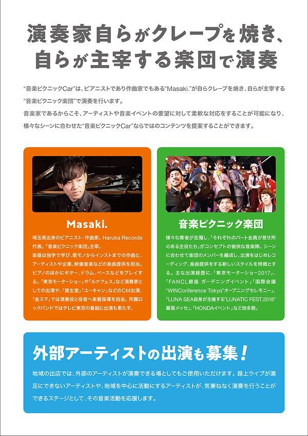 音楽ピクニックcar-04.jpg