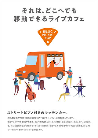 音楽ピクニックcar-02.jpg