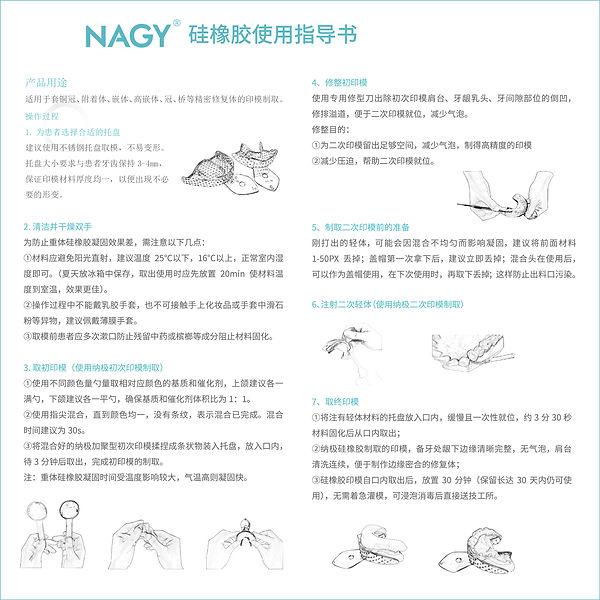 加成型硅橡胶印模材料使用指导-02.jpg