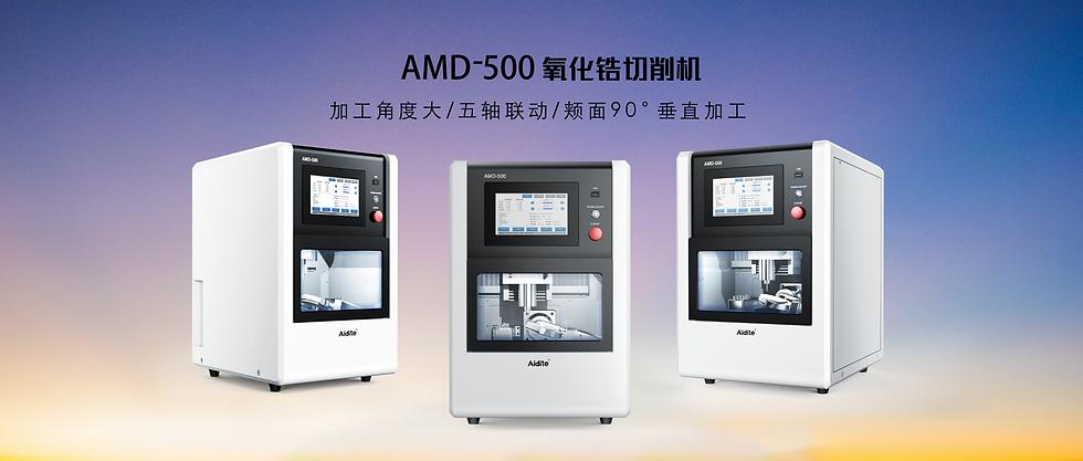AMD-500_画板 1.png