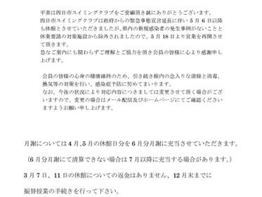 5月13日更新 営業再開のお知らせ