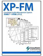 XP-FM(CrossPoint FM System)パッケージイメージ
