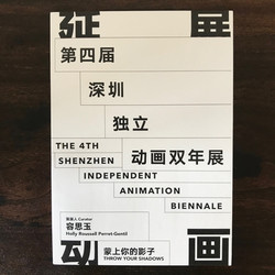 Coffret_Shenzhen