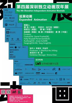 Shenzhen Animation Biennale 2018
