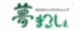 中間市の起業支援施設、夢まるしぇです。遠賀郡団員の方のご協力をいただいています!