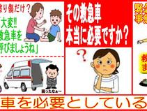 救急車の適正利用に関して