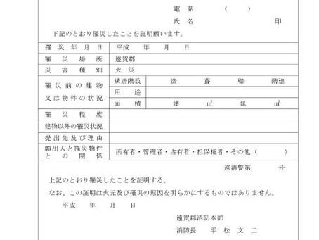 り災証明書の発行に関する様式変更