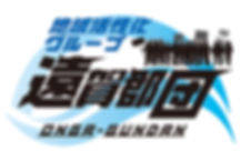 遠賀の情報サイト 遠賀郡団のロゴマーク