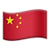flag-china_1f1e8-1f1f3.png