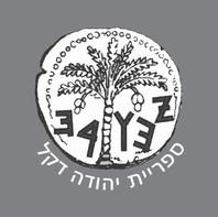ספריית יהודה דקל