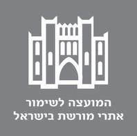 המועצה לשימור אתרים