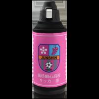 シールド保冷ボトル「藤枝順心高k」藤枝順心高校サッカー部