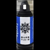 シールド保冷ボトル「静大附属浜松中学校サッカー部」