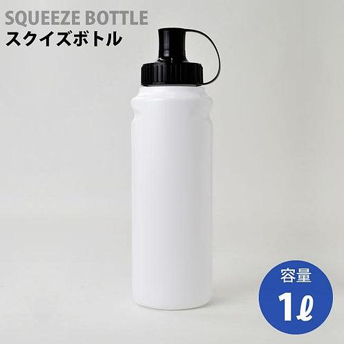 スクイズボトル 1000ml