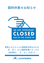 covid19_Poster_臨時休業.png