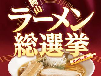 祝 麺屋楽長。2冠達成! 塩は県内5位入賞!