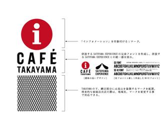 I Café Takayama JR高山駅に9/25 OPEN