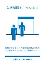 covid19_Poster_入店制限.png