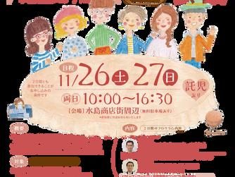 第2回みずしまモノづくり+マチづくり会議  @水島商店街  受講生募集開始!