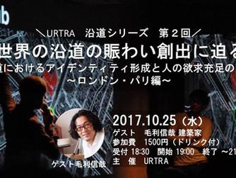 10/25(木)URTRA-UR都市機構 × ISO