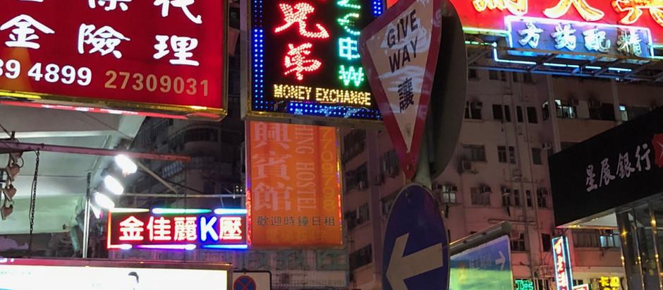 Hong Kong (Part 2)