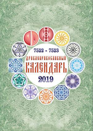 Древлеправославный календарь